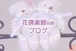 花倶楽部sai ブログ